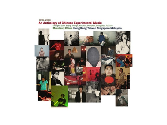 """V.A """"An Anthology Of Chinese Experimental Music 1992-2008"""" cover"""