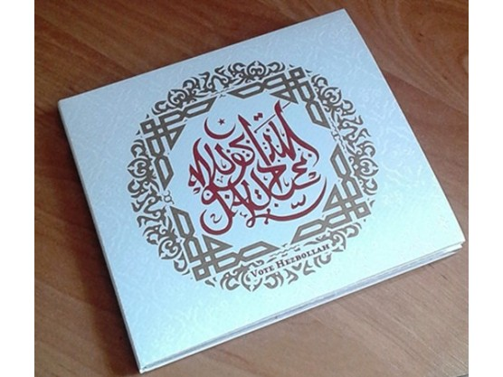"Muslimgauze ‎""Vote Hezbollah (Deluxe Edition)"" cover"
